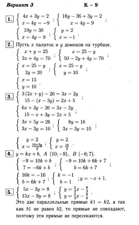 КР-9 Алгебра 7 Макарычев ОТВЕТЫ в3