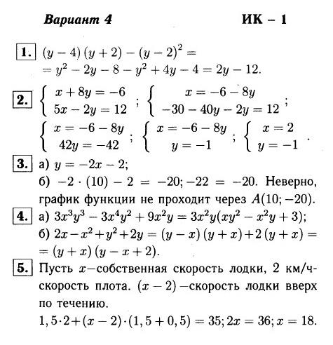ИК-1 Алгебра 7 Макарычев ОТВЕТЫ в4