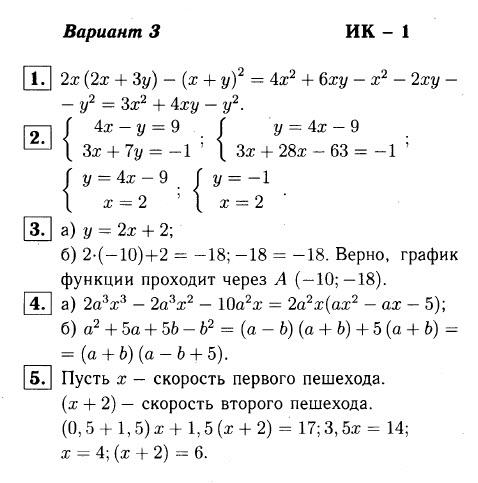 ИК-1 Алгебра 7 Макарычев ОТВЕТЫ в3