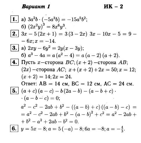 ИК-2 Алгебра 7 Макарычев ОТВЕТЫ в1