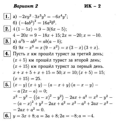 ИК-2 Алгебра 7 Макарычев ОТВЕТЫ в2