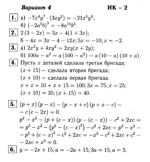 ИК-2 Алгебра 7 Макарычев ОТВЕТЫ