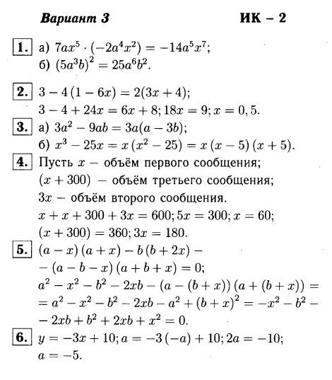ИК-2 Алгебра 7 Макарычев ОТВЕТЫ в3