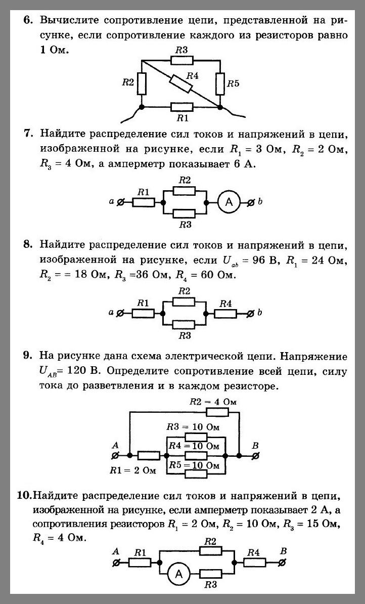СР-15. Расчет электрических цепей. Физика 8 класс