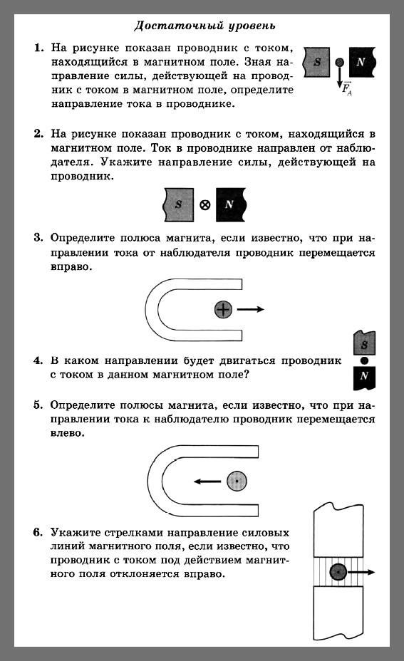 СР-18 Действие магнитного поля на проводник с током. Физика 8 класс