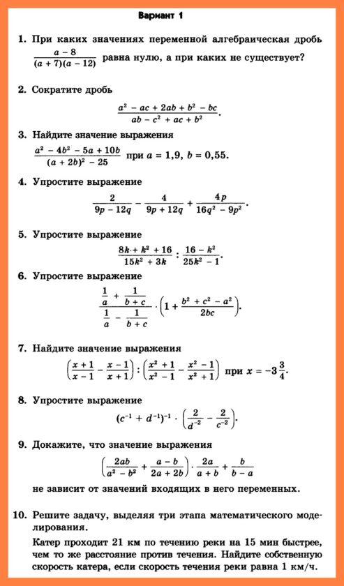Мордкович Алгебра 8 ДКР-1