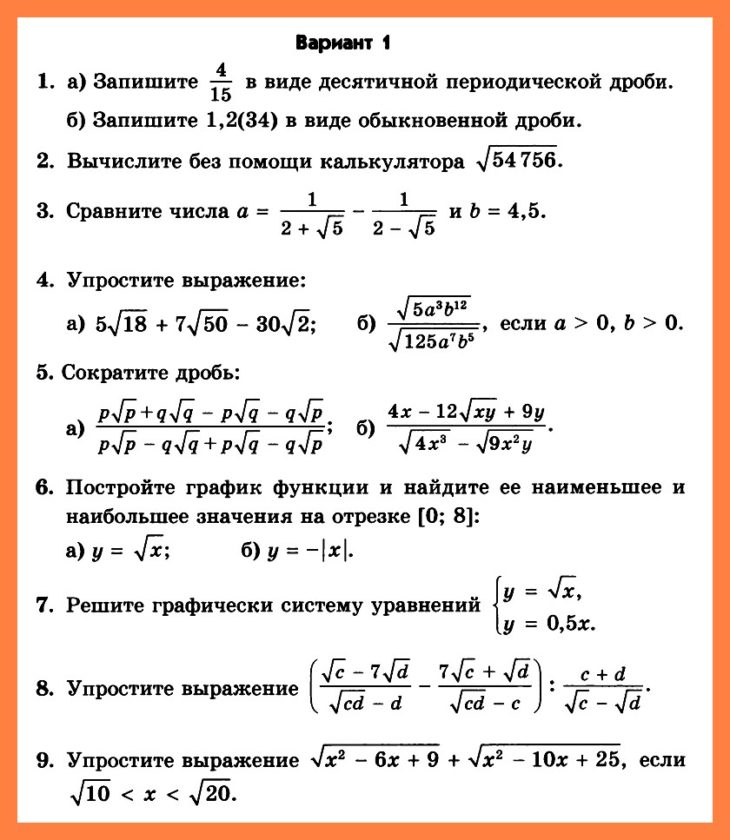 Мордкович Алгебра 8 ДКР-2