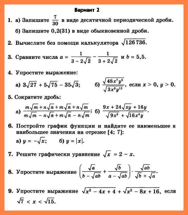 """контрольная работа № 2 """"Функция y = √x. Свойства квадратного корня"""""""