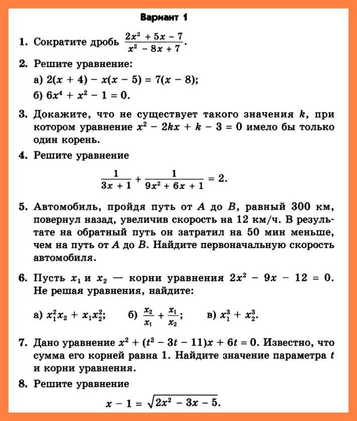 Мордкович Алгебра 8 ДКР-4