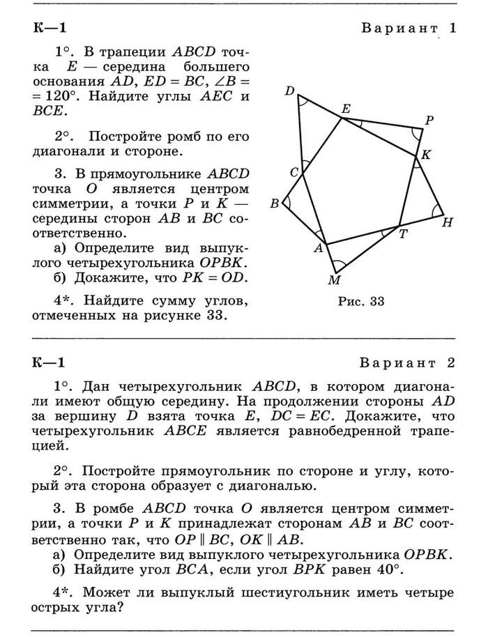 Геометрия 8 Контрольные Атанасян (Зив) К-1