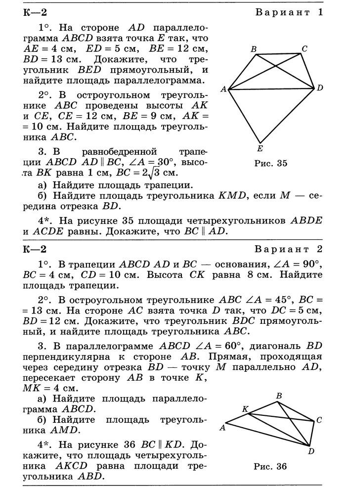 контрольные работы по геометрии 8 класс. К2 Площадь