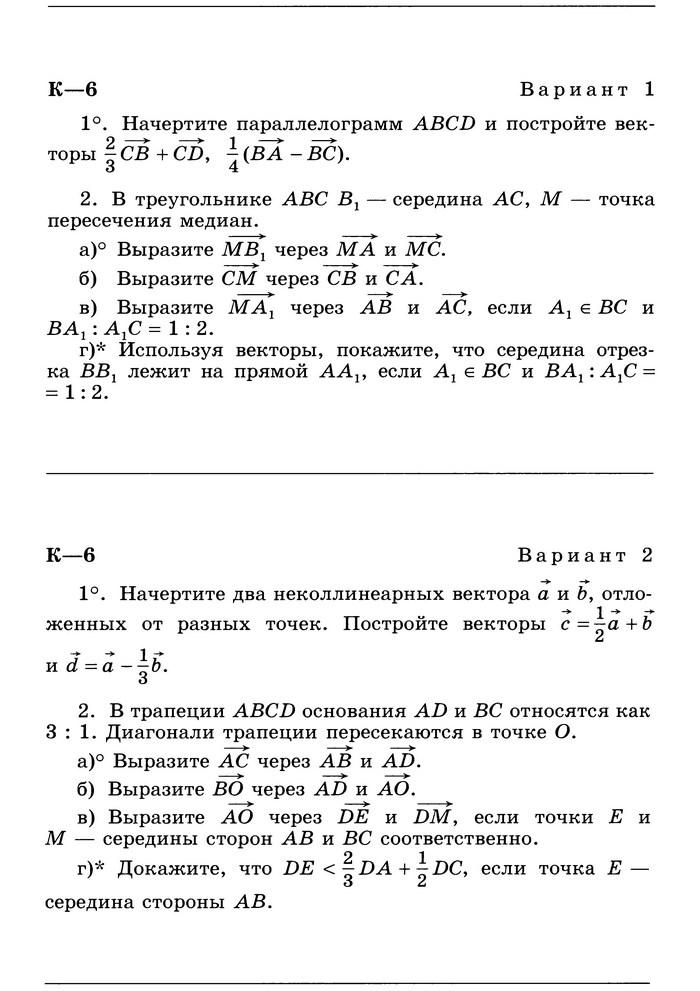 контрольные работы по геометрии 8 класс. К6 Векторы