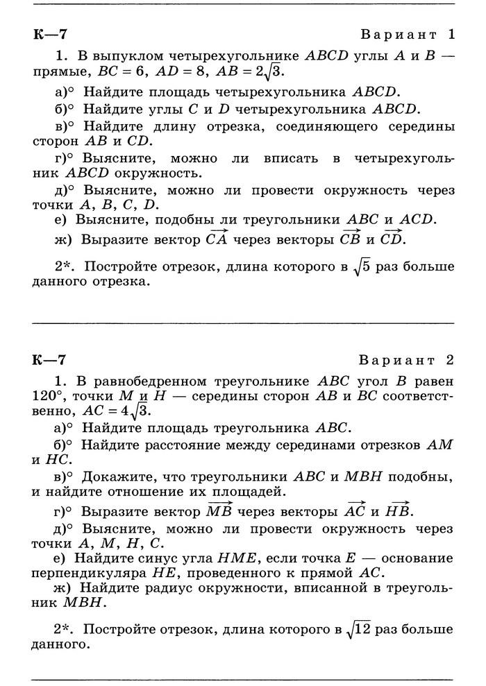 Геометрия 8 Контрольные Атанасян (Зив) К-7