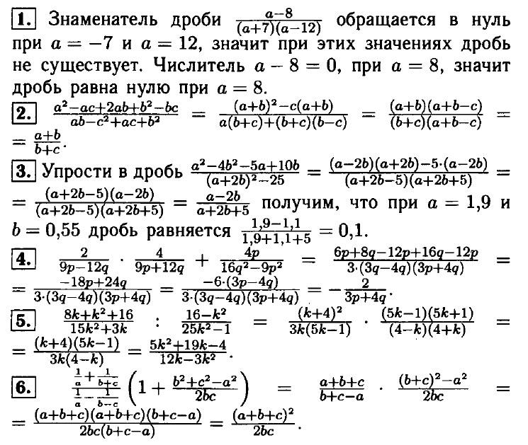 """Ответы на контрольную """"Алгебраические дроби"""""""