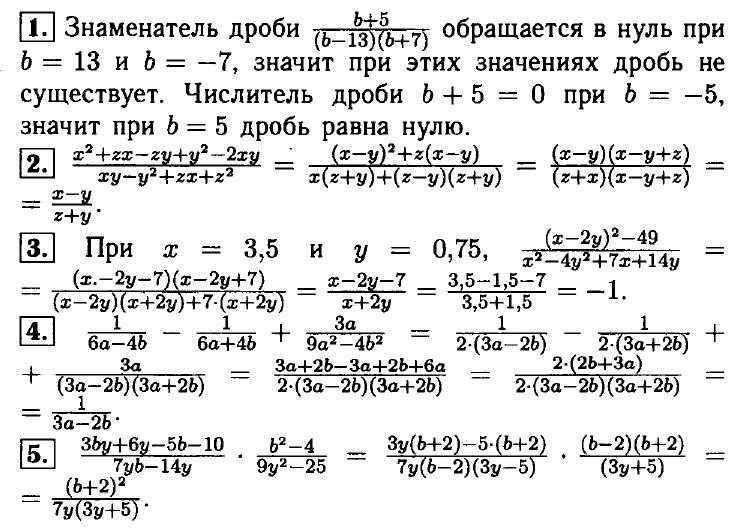 Ответы на контрольную № 1 по алгебре (Мордкович)
