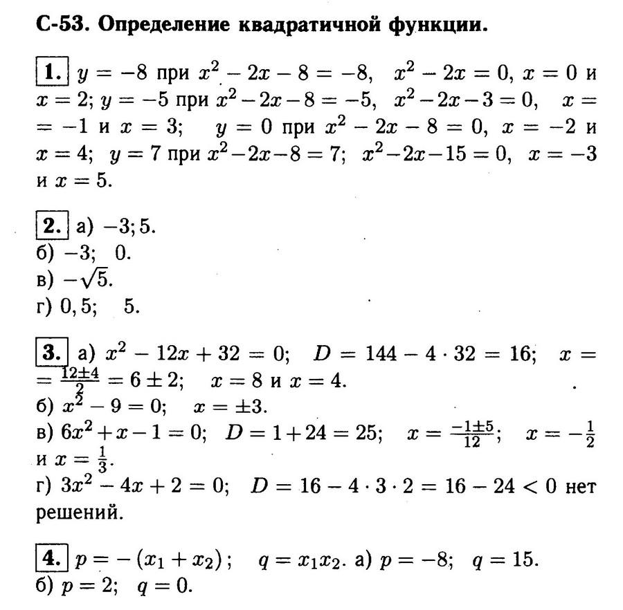 """Ответы на самостоятельную """"Определение квадратичной функции"""""""