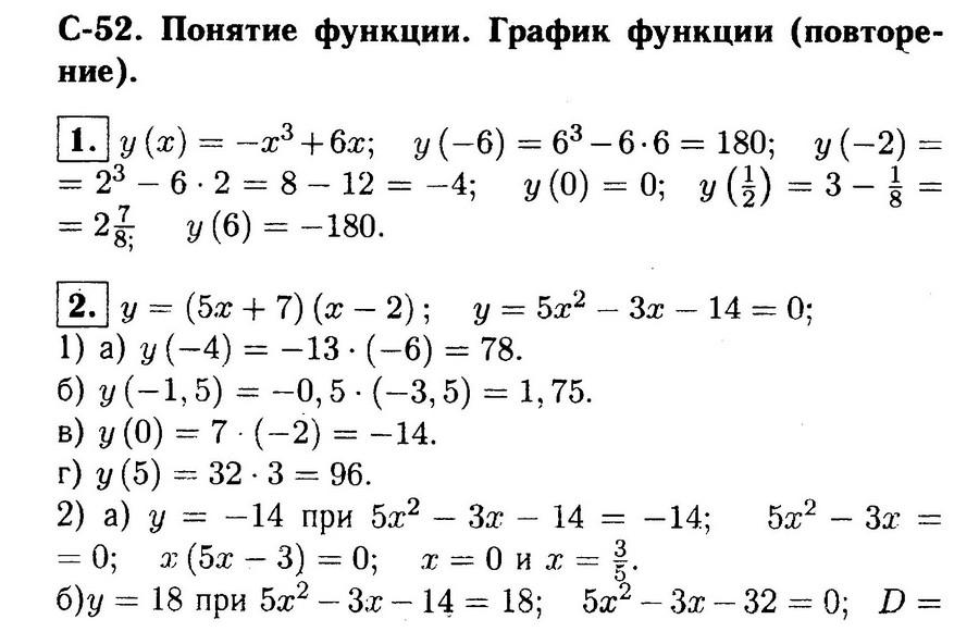 ответы на с-52 алгебра 8 макарычев