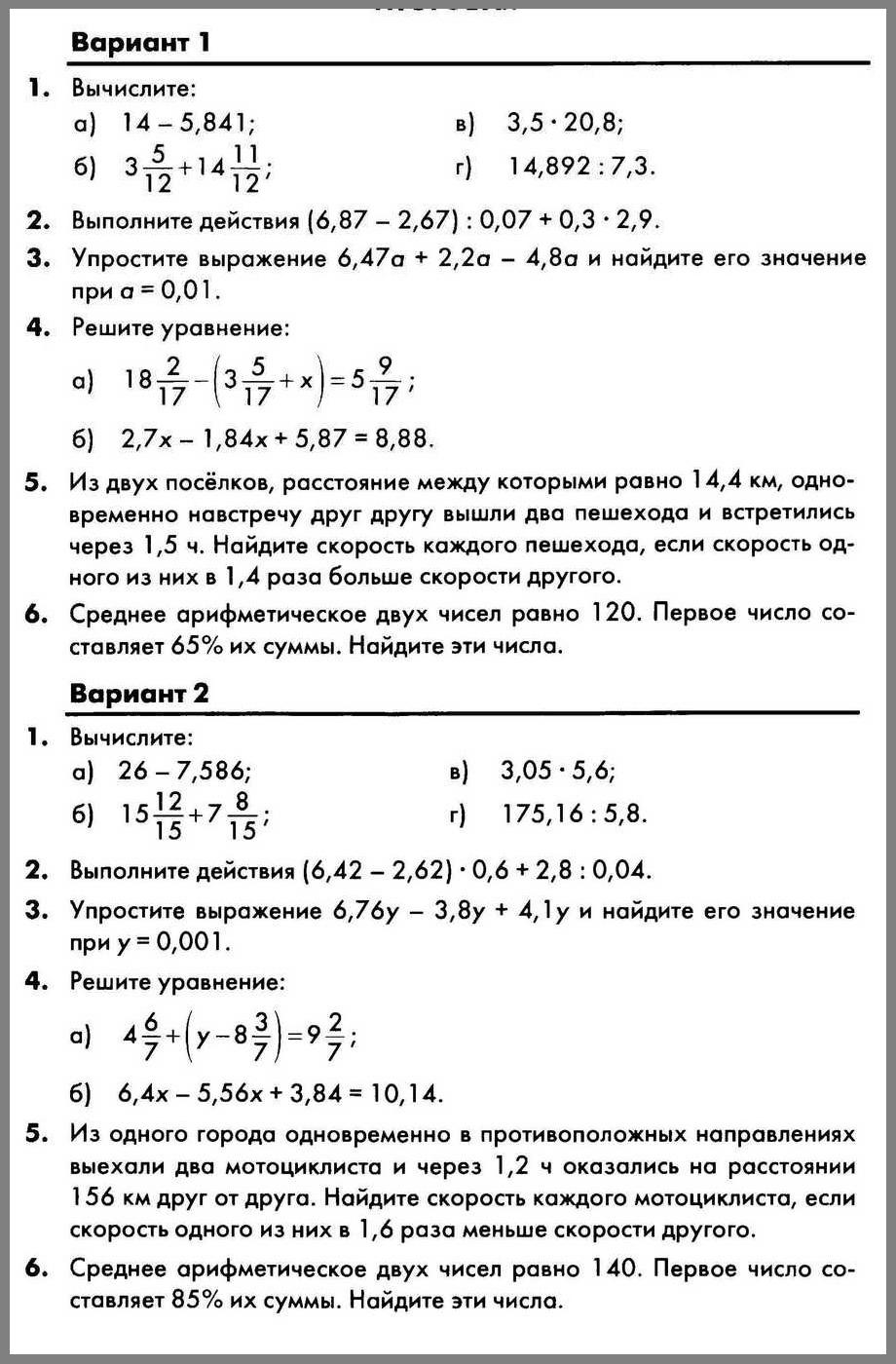 Математика 5 Итоговая контрольная