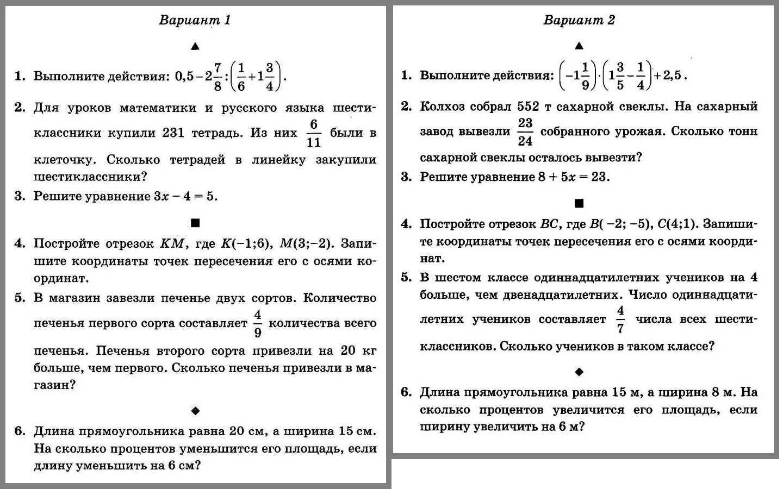 Математика 6 Итоговая контрольная Дудницын