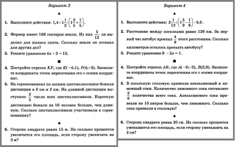 Математика 6 Итоговая контрольная работа