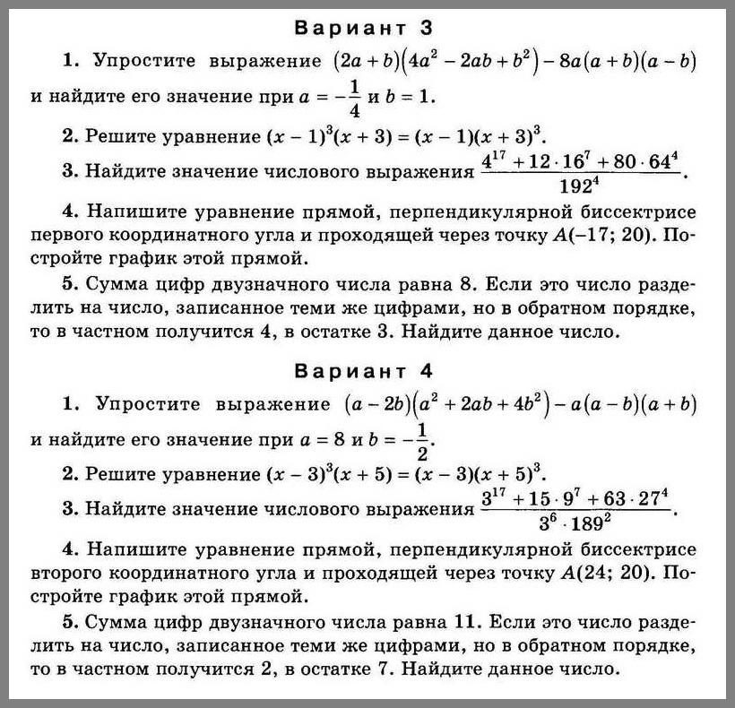 Итоговая контрольная работа по алгебре за 7 класс