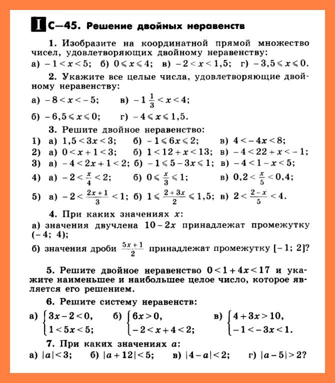 Алгебра 8: С-45 Решение неравенств Вариант 1