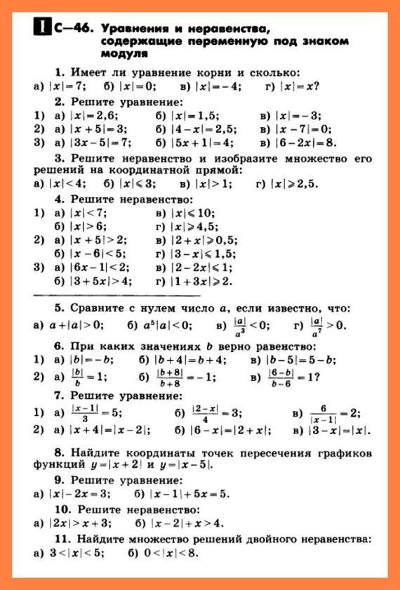 Уравнения и неравенства, содержащие переменную под знаком модуля