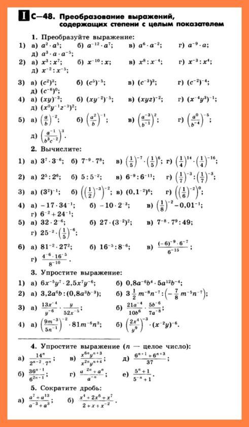 Алгебра 8: С-48 Преобразование выражений