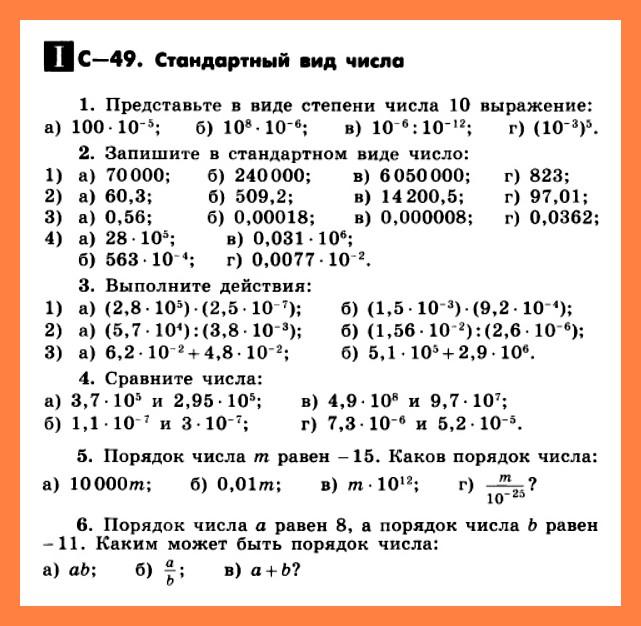 С-49 Стандартный вид числа