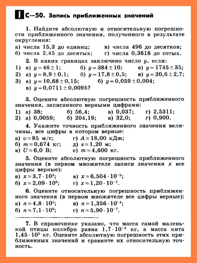 Алгебра 8: С-50 Запись приближенных значений