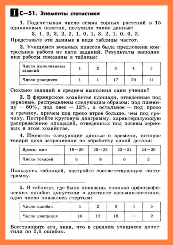 Алгебра 8: С-51 Элементы статистики