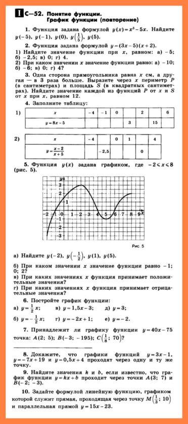 Алгебра 8: С-52. Понятие функции