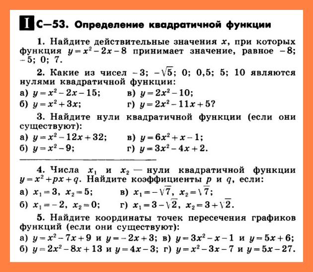 С-53 Определение квадратичной функции