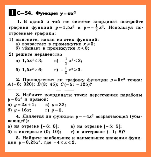 С-54 Функция y = x2