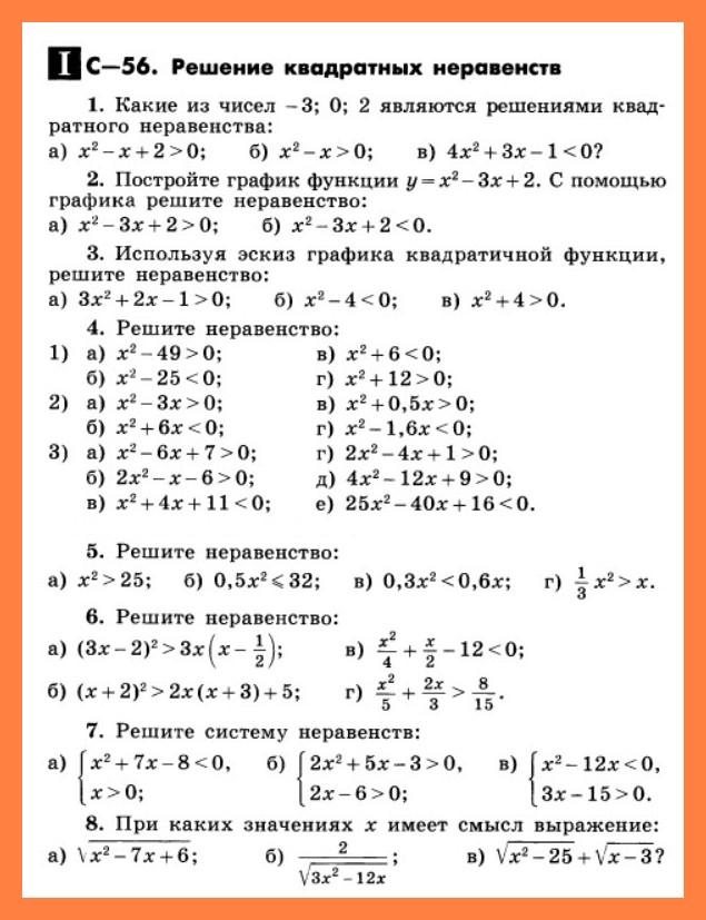 С-56 Решение квадратных неравенств