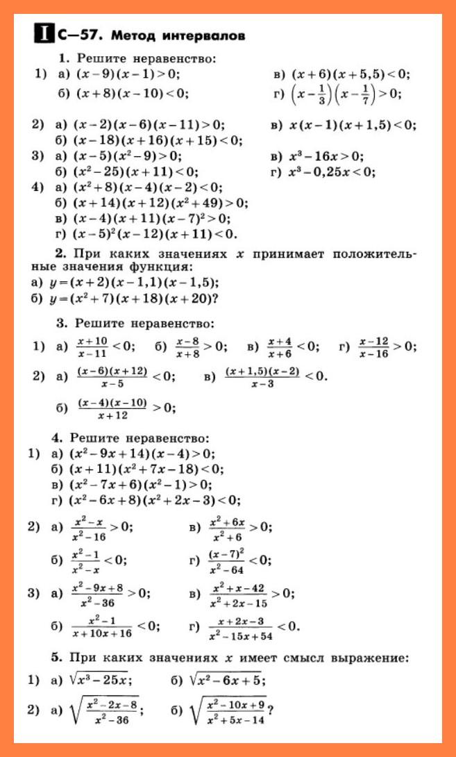 С-57 Метод интервалов