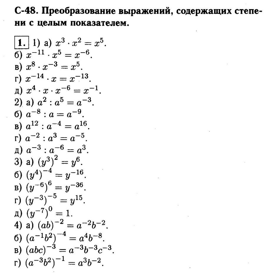 С-48 Преобразование выражений Ответы