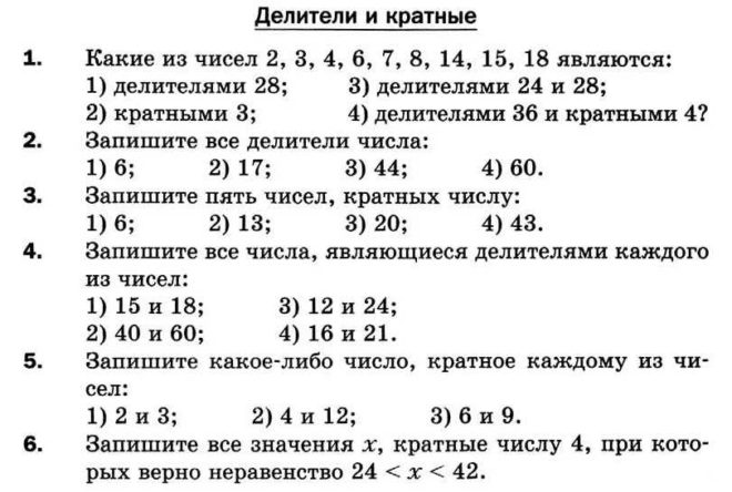 Математика 6 СР-01 Делители и кратные