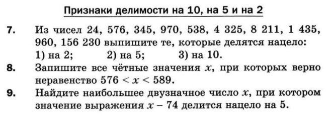 СР-02 Признаки делимости на 10, на 5 и на 2