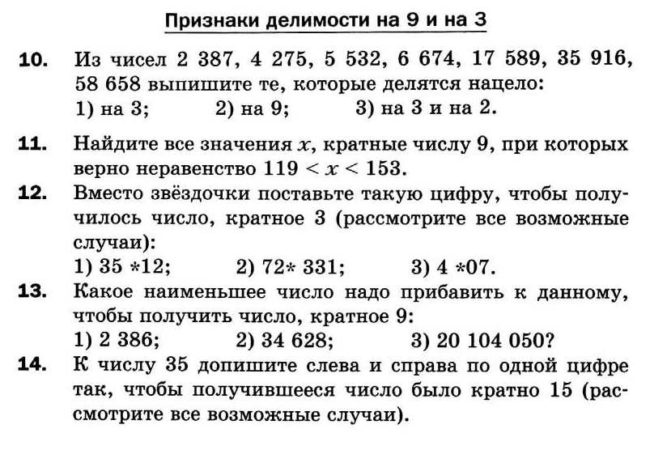 СР-03 Признаки делимости на 9 и на 3