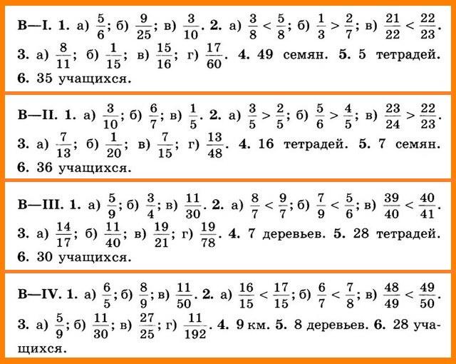 ответы на кр-6
