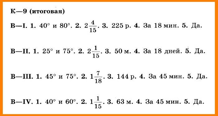Ответы на КР-9 Математика 5 класс Никольский