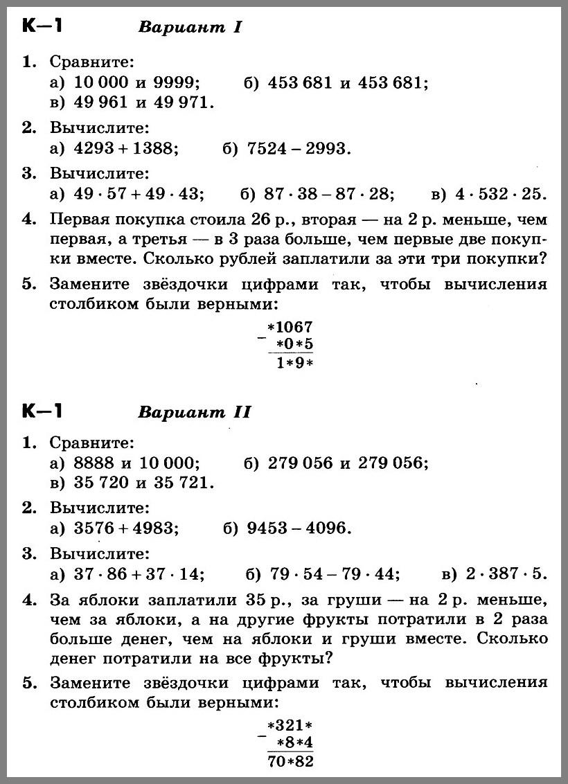 Математика 5 класс Никольский. Контрольная работа КР-1