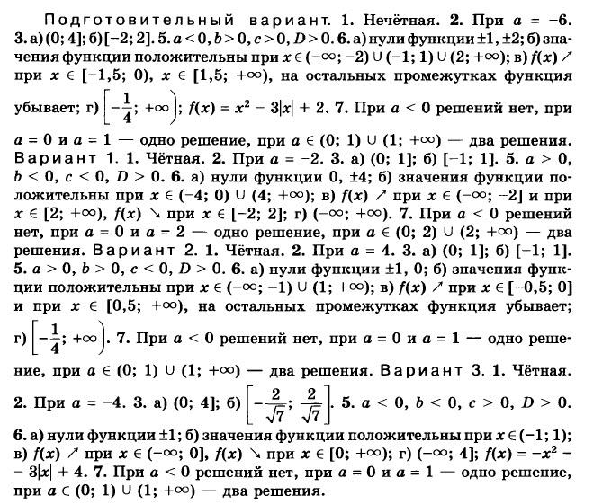 Алгебра 9 Контрольные Макарычев