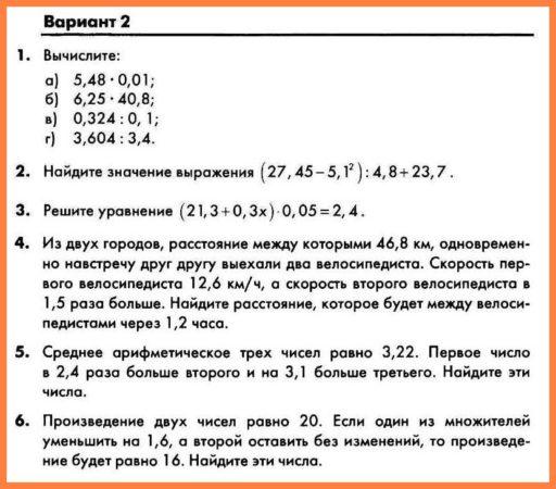 КР-11 Умножение и деление десятичных дробей