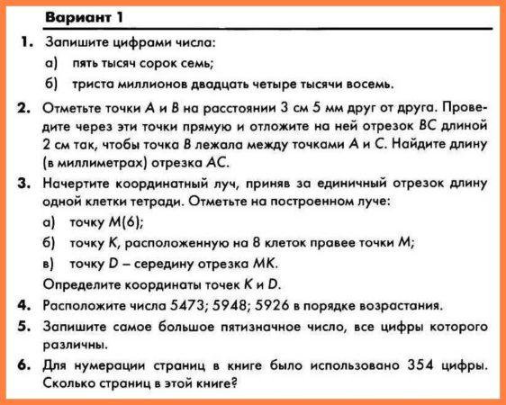 КР-01 Математика 5 Натуральные числа