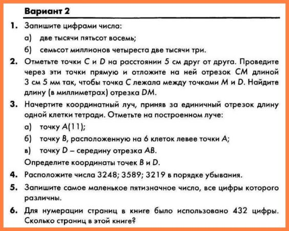 Контрольная работа 1 по математике в 5 классе КР-01. Виленкин