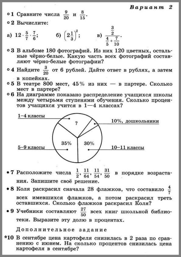 Контрольная работа по математике 6 класс Дорофеев КР-1 в2
