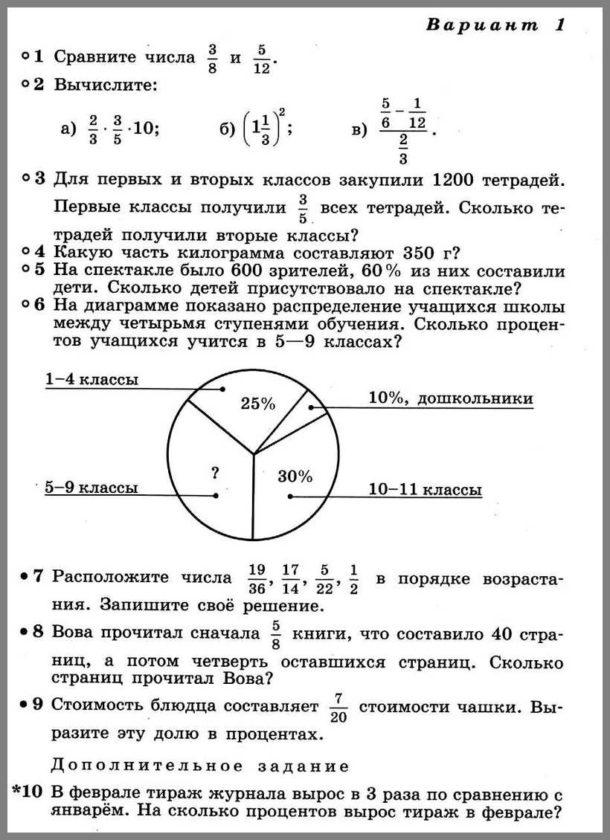 Контрольная работа по математике 6 класс Дорофеев КР-1 в1