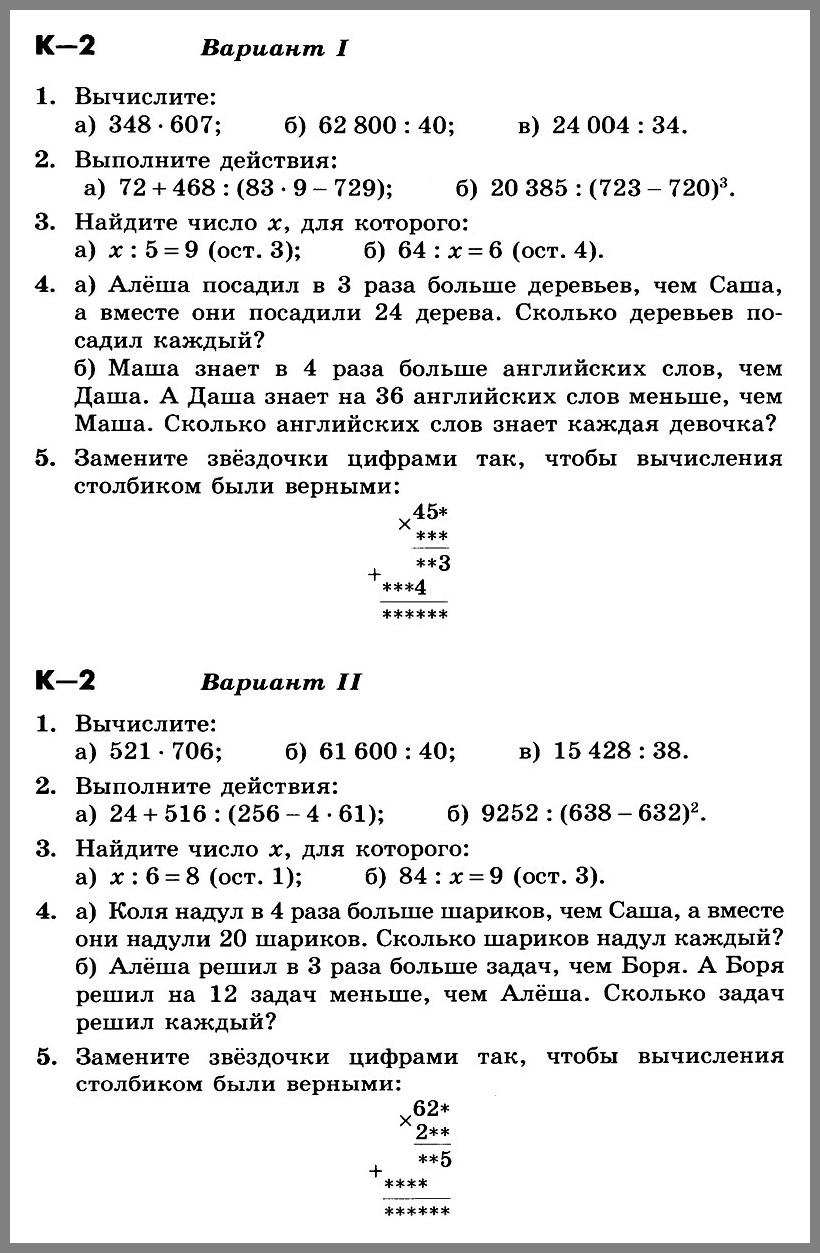Контрольная работа по математике 5 класс Никольский КР-2